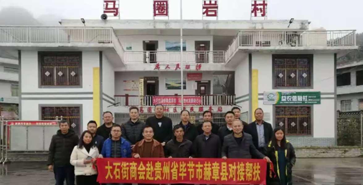 红八方集团赴贵州省毕节市赫章县参加对口帮扶考察活动