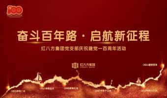 """""""奋斗百年路 启航新征程""""红八方集团举办庆祝中国共产党成立100周年活动"""