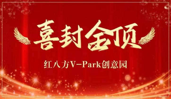 红八方 V-Park 创意园喜封金顶